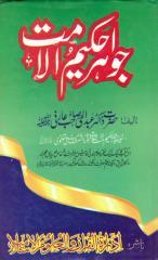 Jawahir-e-Hakeem-ul-Ummatr.aByShaykhDrAbdulHaiArifir.a.pdf