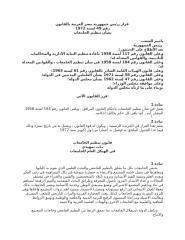 قانون تنظيم الجامعات المصرية.doc