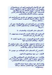 الأخوان المسلمين والتعليم في السعوديه.doc