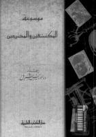 موسوعة المكتشفين والمخترعين.pdf