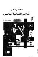 محاضرات في المدارس اللسانية لشفيقة العلوي _____.pdf