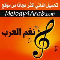 Haifa Whb - Lamma_Shams.mp3