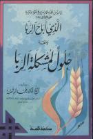 بيان من علماء الازهر في مكة المكرمة للرد على مفتي مصر الذي أباح الربا.pdf