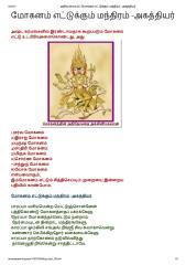 அறிவு மையம்_ மோகனம் எட்டுக்கும் மந்திரம் -அகத்தியர்.pdf