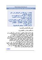 نزهة الأعين النواظر في علم الوجوه والنظائر.doc