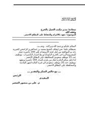خطاب لمكتب العمل بشان 100 تاشيرة.doc