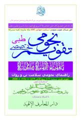 Taqwim-Tebbi-Rabie-Aakhr1429.pdf