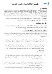 خاصية NFC.docx