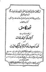 04. Shuhna Haq.pdf