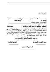 صرف شيك لمعهد صناعة الحياه للتدريب فواز زيلعي - حسن الوادعي.doc