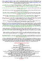 من خصائص القرآن الكريم أنه كتاب يسره الله تعالى للحفظ والذكر.doc