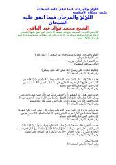 اللؤلؤ والمرجان 1.doc