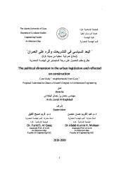 رسالة ماجستير في الهندسة البعد السياسي في التشريعات واثره على العمران الجامعة الاسلامية غزة.pdf