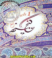Pouran ( Aghrab Zolfe Kajet).mp3