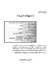 شهادة خبره اشرف زيناتي.doc